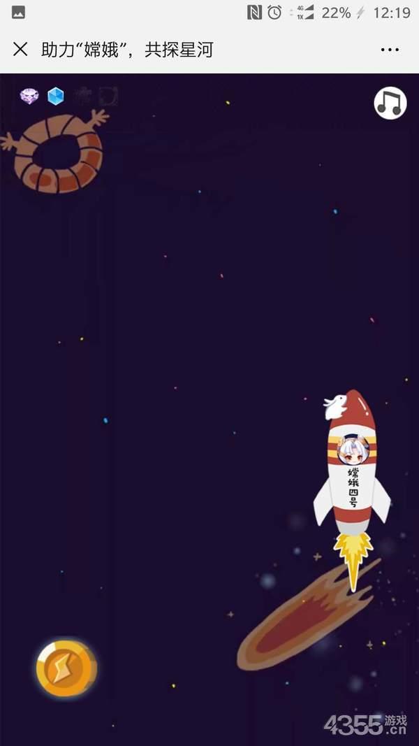 我和嫦娥一起登月了小程序