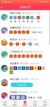 彩名堂Android4.0.6