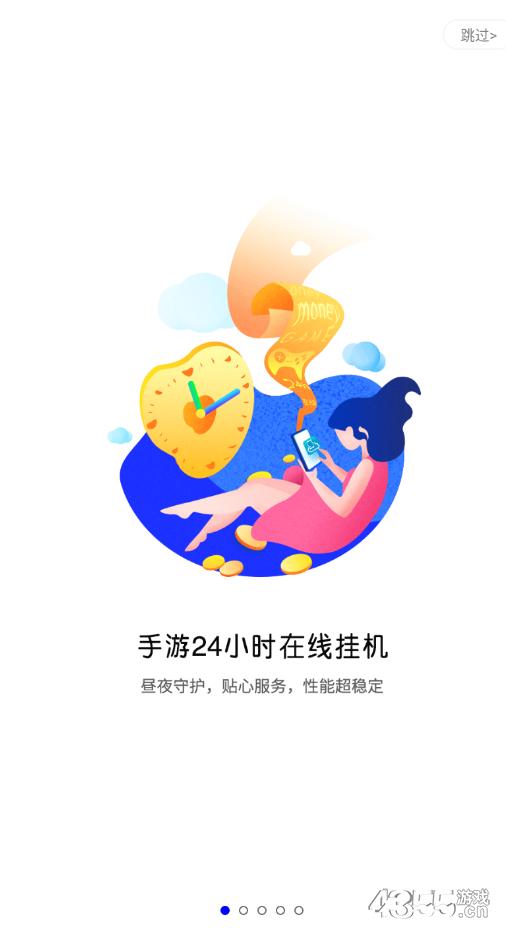 蓝光云挂机iOS