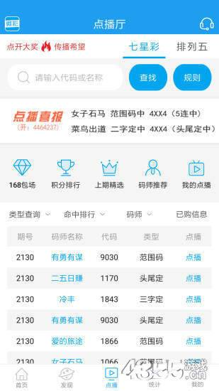 彩名堂androidv2.0.6