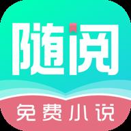 随阅免费小说app