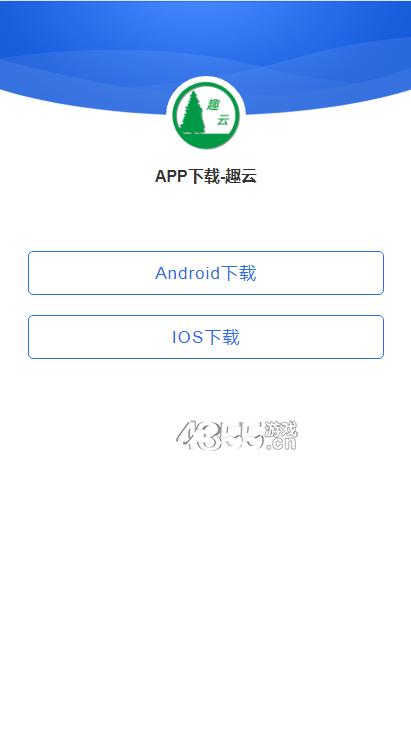 趣云app