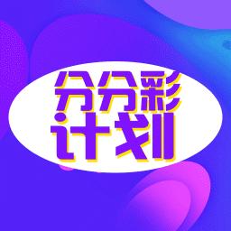 腾讯分分彩计划app免费版