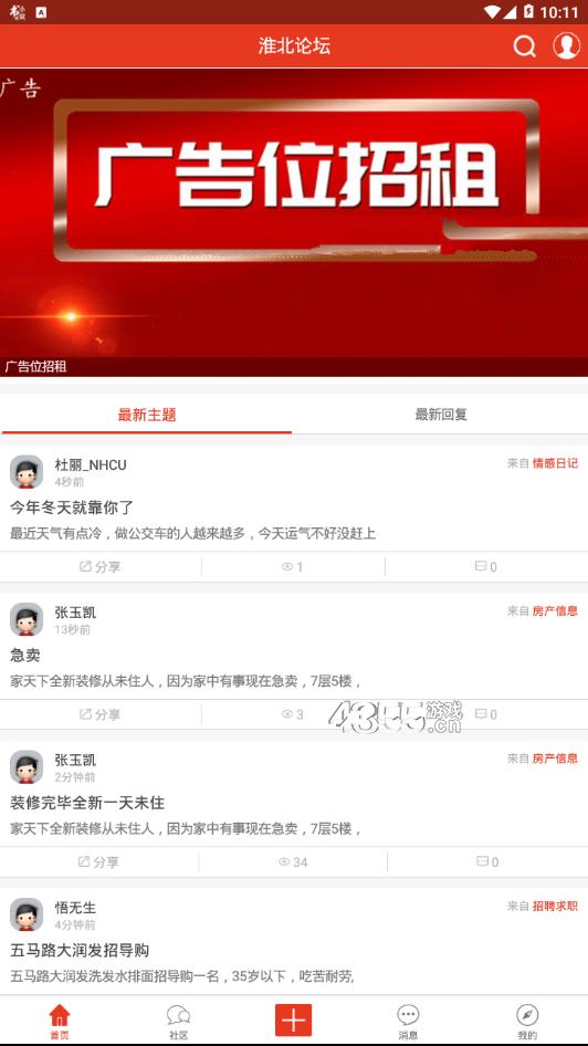 淮北论坛app