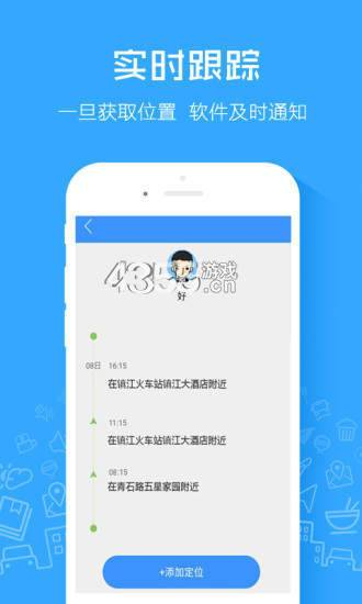 定位跟踪器app