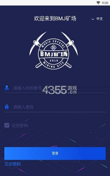 BMJ矿场app