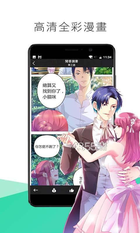 居居韩漫app
