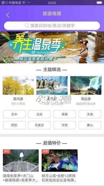 携龙商旅app