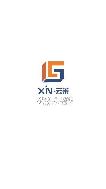 XIN云莱