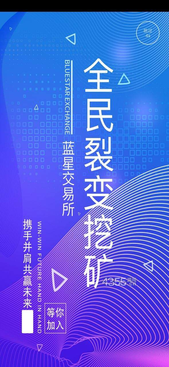 LXEX蓝星交易所app