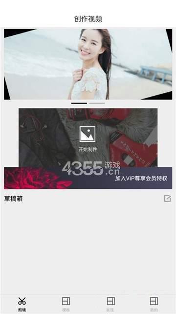 美片app