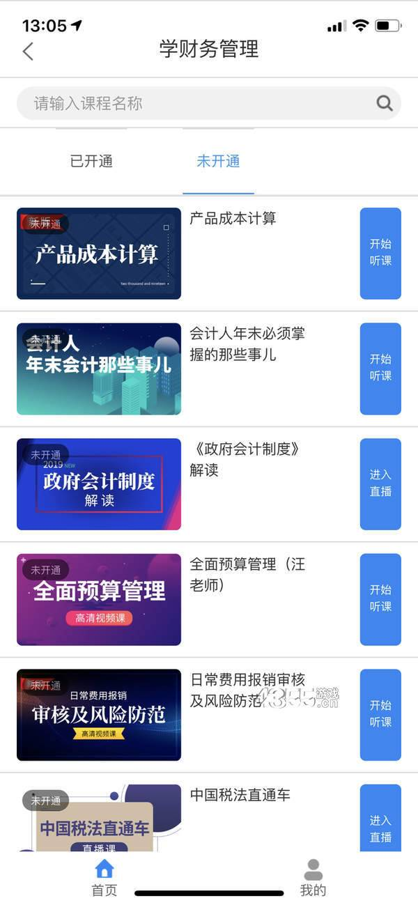 牛账网会计学习app