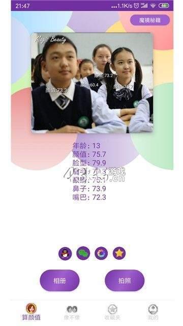 魔镜颜值测试app