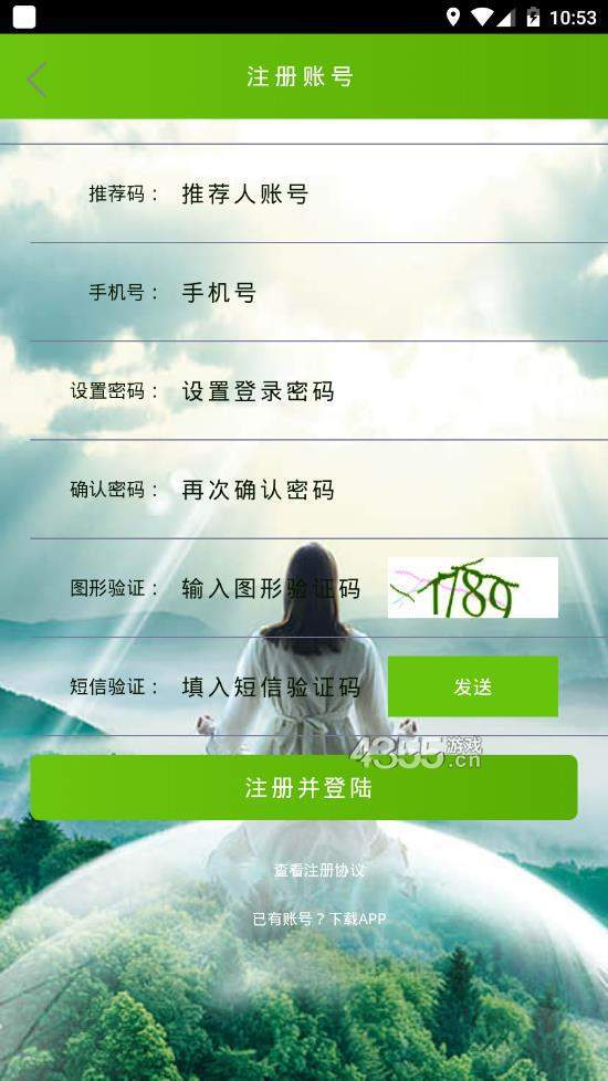 康养链app