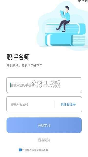 职呼名师app