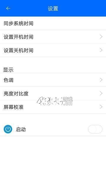 哒哒智控app
