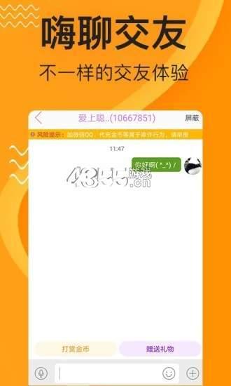 哈喽交友app