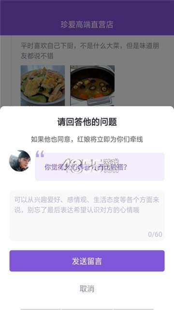 优恋空间app