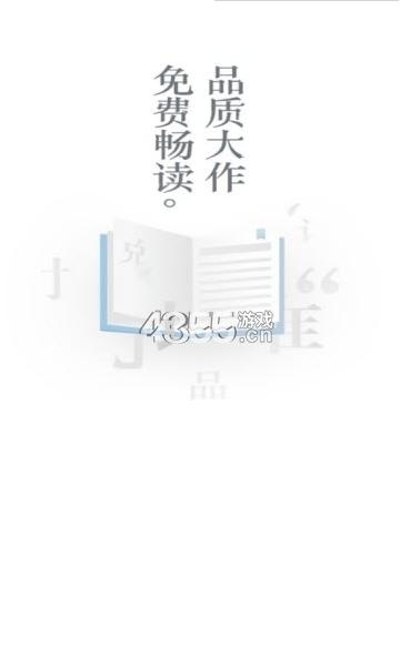驴车小说app