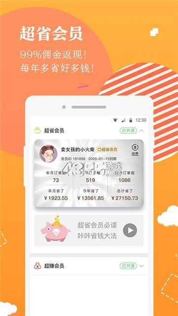美康优选商城app