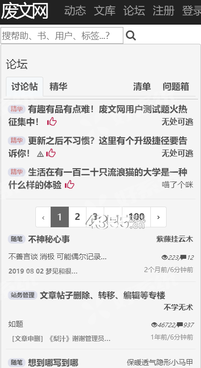 废文网app安卓版