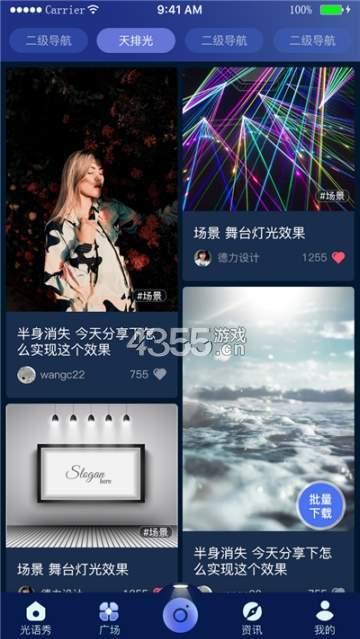 光语境app