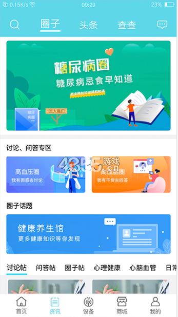 亿邦健康app