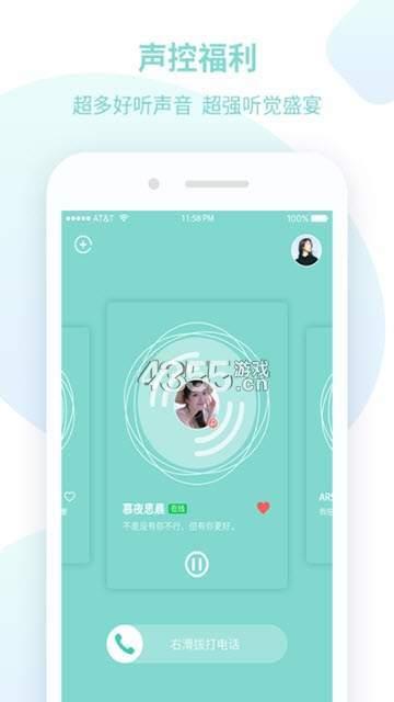 Sounds树聊app