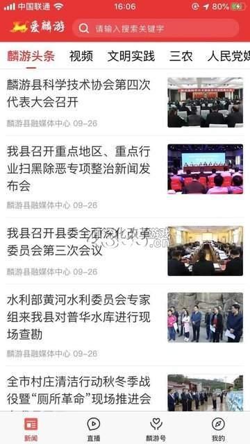 爱麟游app