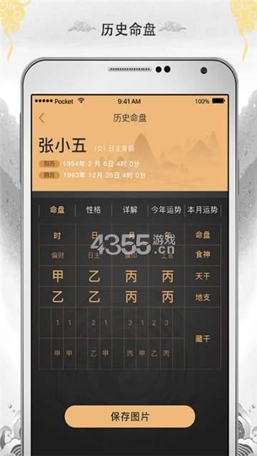 开运八字app
