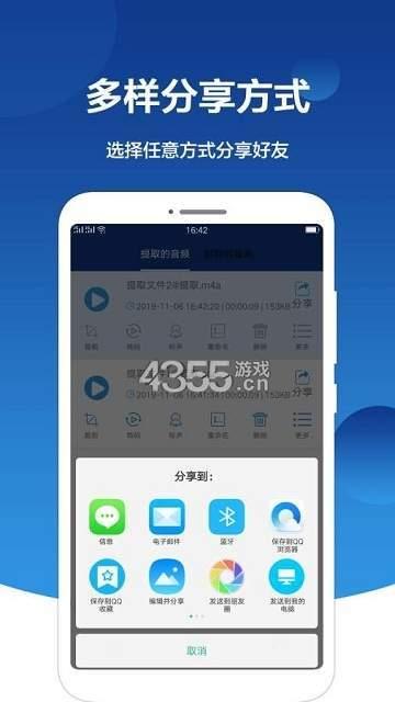 音頻提取大師app