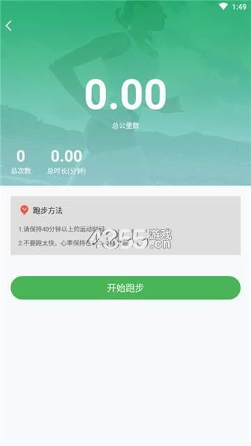 跑步且計步app