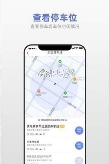 快龜共享車位app
