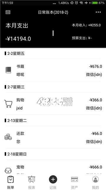 黑本記賬app