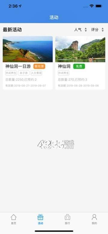 百游網app