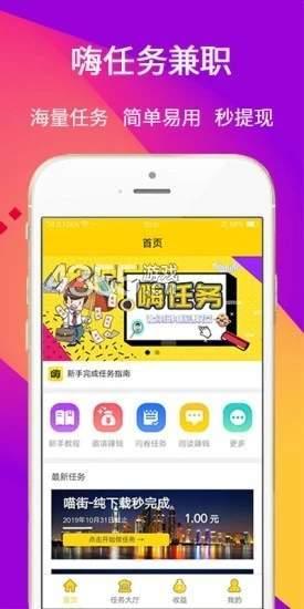 嗨任務app