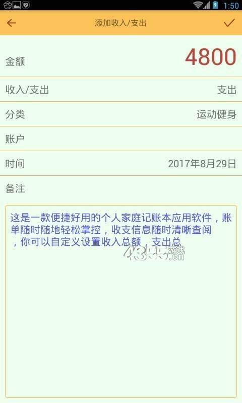 土豆記賬app