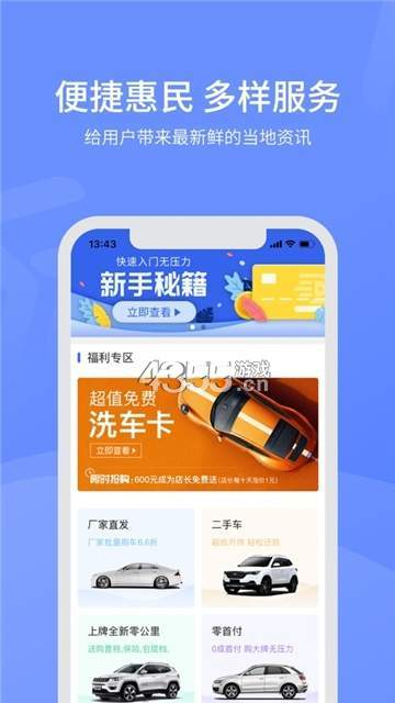 惠民莊園app