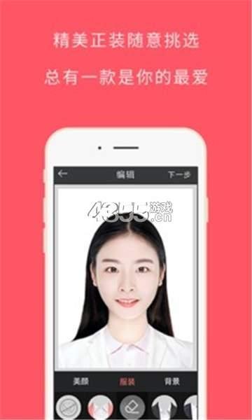 最美證件照app官方版