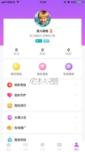 銘派app