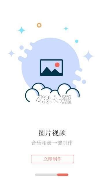 視頻制作達人app