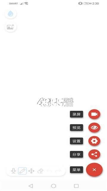 美麗畫板app