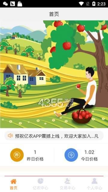 億農app