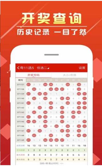 广东快乐十分走势图官方版app