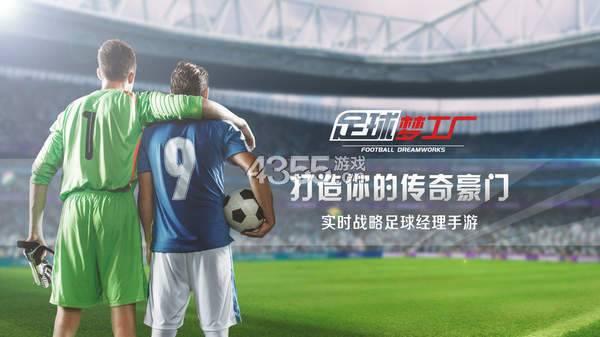 足球夢工廠