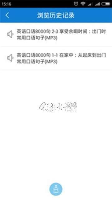 英語口語8000句完整版app