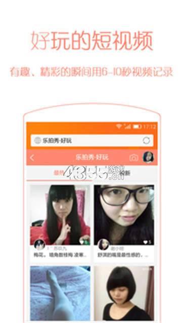 樂訊社區手機版