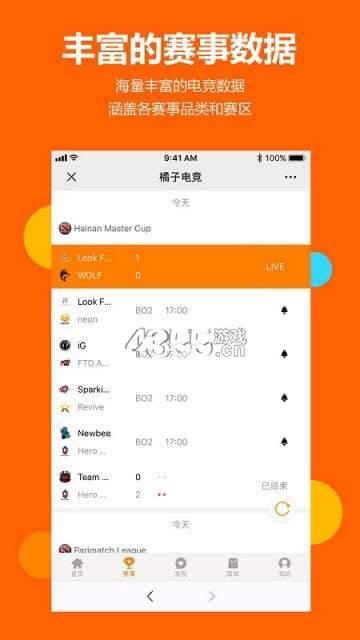 橘子電競app