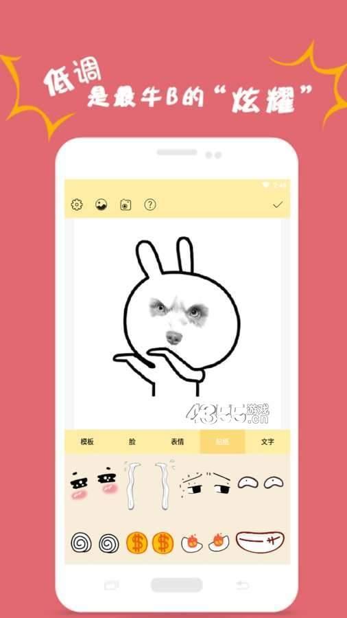 斗圖表情寶app