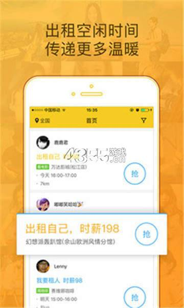 閃電租人app最新版